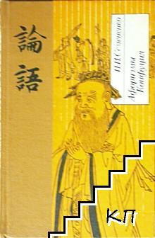 Афоризмы Конфуция