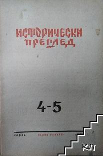 Исторически преглед. Бр. 4-5 / 1948