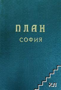 План София