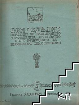 Земледелие. Кн. 5 / 1929
