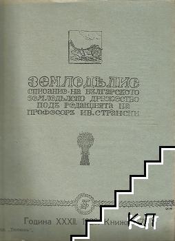 Земледелие. Кн. 7 / 1928