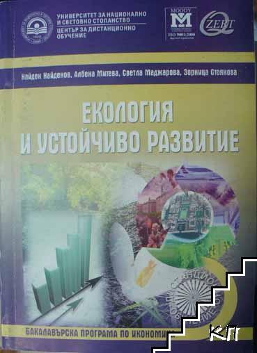 Екология и устойчиво развитие