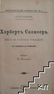 Хербертъ Спенсъръ / Данте / Гете / Лессингъ / Шекспиръ / Н. В. Гоголь / Едисонъ