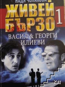 Живей бързо. Книга 1: Васил & Георги Илиеви