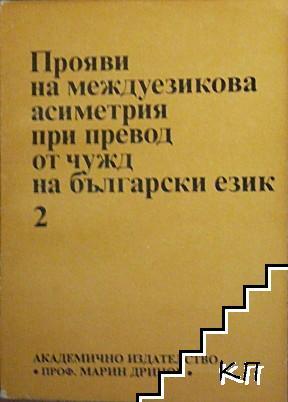 Прояви на междуезикова асиметрия при превод от чужд на български език. Книга 2: Преизказност. Подбудителност