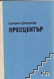 Пресцентър