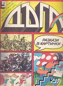 Дъга. Разкази в картинки. Бр. 9-20 / 1982-1985
