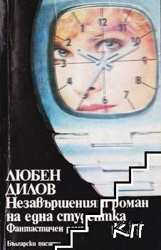Незавършеният роман на една студентка