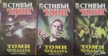 Томи Чукалата. Книга 1-3