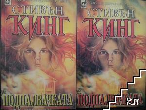 Подпалвачката. Книга 1-2