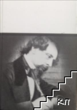 Хапливите прозрения на Чарлз Дикенс / The wicked wit of Charls Dickens