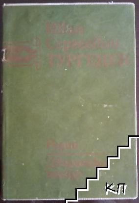 Съчинения в шест тома. Том 2: Рудин. Дворянско гнездо