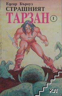 Страшният Тарзан. Книга 1