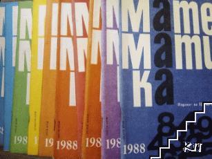 Математика. Бр. 1-10 / 1988