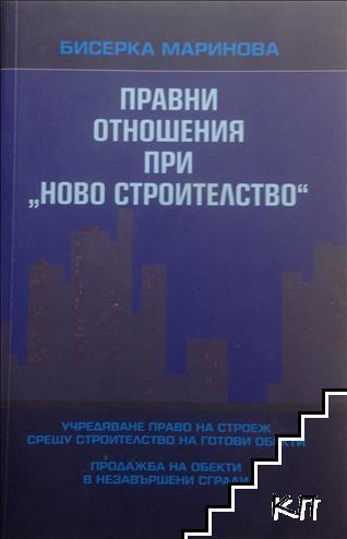 """Правни отношения при """"Ново строителство"""""""