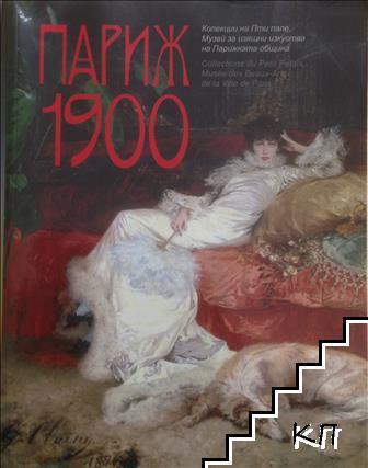 Париж 1900. Колекции на Пти Пале, музей за изящни изкуства на Парижката община