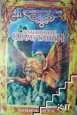 Магьосничества. Книга 1: Планините Шамутанти