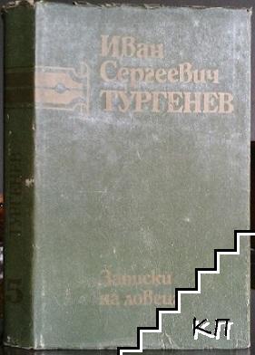 Съчинения в шест тома. Том 5: Записки на ловеца