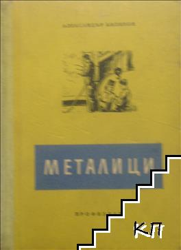 Металици