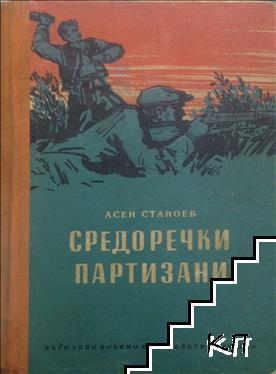 Средоречки партизани