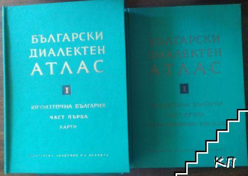 Български диалектен атлас в четири тома. Том 1