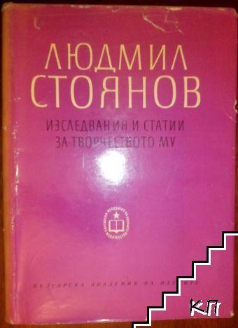 Людмил Стоянов: Изследвания и статии за творчеството му