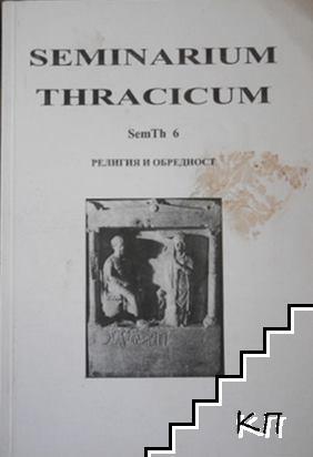 Seminarium Thracicum 6. Религия и обредност
