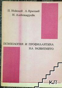 Психология и профилактика на развитието