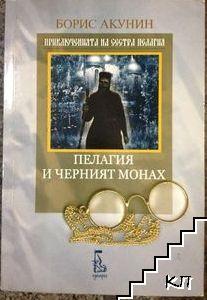 Приключенията на сестра Пелагия: Пелагя и черният монах