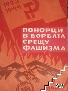 Понорци в борбата срещу фашизма