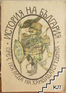 История на България през погледа на кандидатстудента