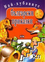 Най-хубавите български приказки