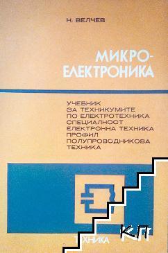 Микроелектроника