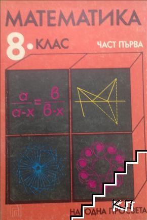 Математика за 8. клас. Част 1
