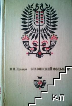Славянский фольклор. Тексты