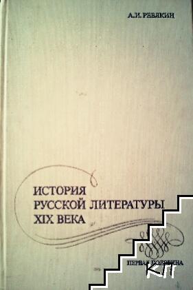 История русской литературы XIX века Первая половина