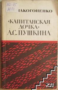 """Капитанская дочка"" А. С. Пушкина"