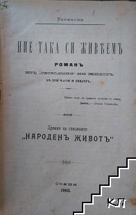 Народенъ животъ. Кн. 1-10 / 1903-1904