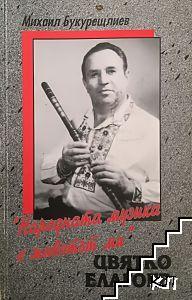 """Цвятко Благоев: """"Народната музика е животът ми"""""""