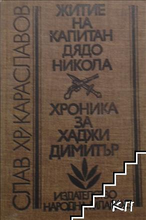 Житие на капитан дядо Никола. Хроника за Хаджи Димитър