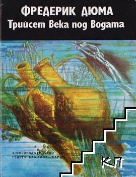 Трийсет века под водата