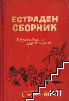 Естраден сборник