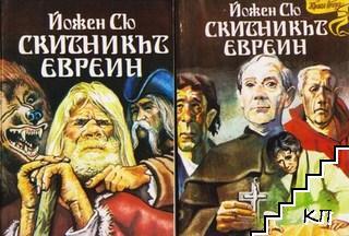 Скитникът евреин. Книга 1-2