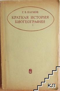Краткая история биогеографии