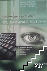 Информатика за 9. клас. Програмиране на С++