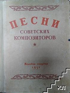 Песних советских композиторов