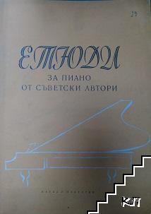 Етюди за пиано от съветски автори. Свитък 2