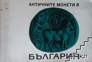 Античните монети в България