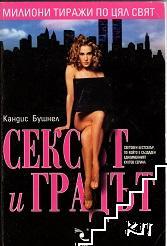 Сексът и градът