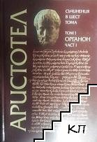 Съчинения в шест тома. Том 1: Органон. Част 1